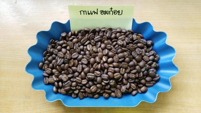 เมล็ดกาแฟคั่วอมก๋อย