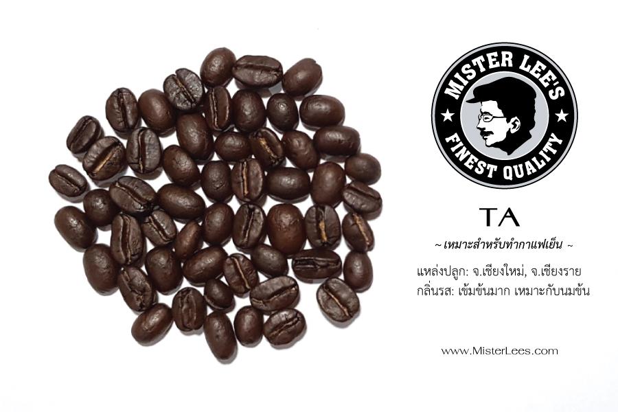 เมล็ดกาแฟคั่ว TA