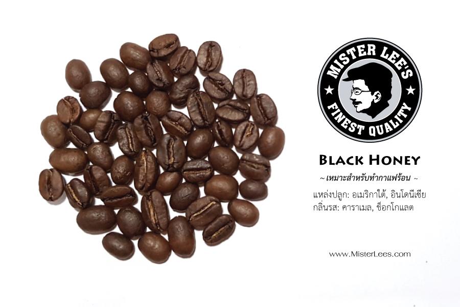 เมล็ดกาแฟ Black Honey