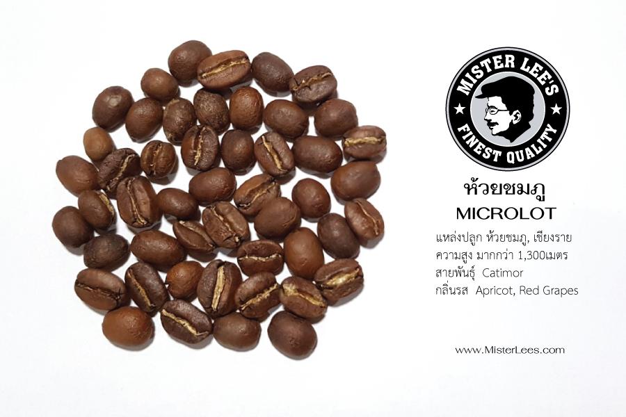 เมล็ดกาแฟคั่ว ห้วยชมภู Microlot